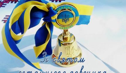 Останній дзвоник у НВК №30 «ЕКОНАД»