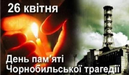 «Стогін Чорнобиля» (ВІДЕО)
