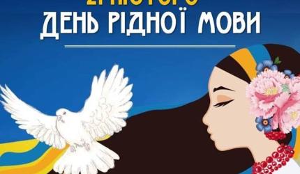 НВК №30 «ЕКОНАД» приєднується до районного флешмобу відеочитань (ВІДЕО)