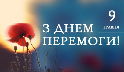 Уроки звитяги в НВК №30 «ЕКОНАД»