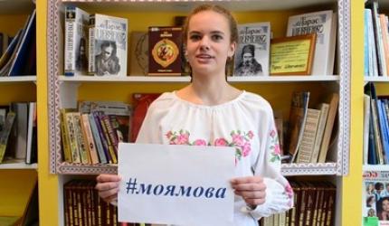 21 лютого – Міжнародний день рідної мови (відео)