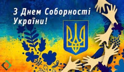 День Собороності в НВК №30 «ЕКОНАД»