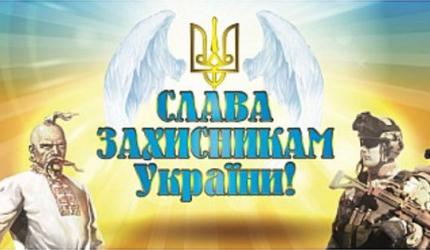 Привітання з Днем захисників і захисниць України від учениці 2-В класу Вікторії Чепак (ВІДЕО)
