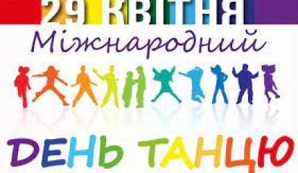 Флешмоб до Міжнародного дня танцю (ВІДЕО)