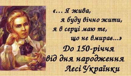 «…Я жива! Я буду вічно жити!». Сторінками життя Лесі Українки (ВІДЕО)