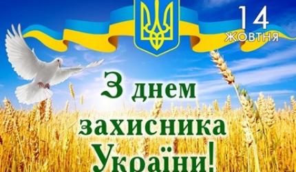 Захисникам України присвячується