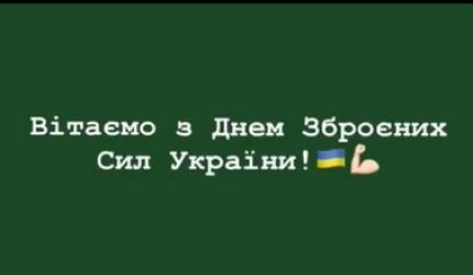 6 грудня – День Збройних Сил України (ВІДЕО)