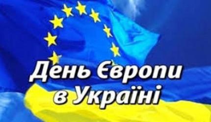 День Європи (ВІДЕО)