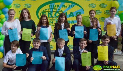 Всеукраїнський конкурс «Безпечний Інтернет»