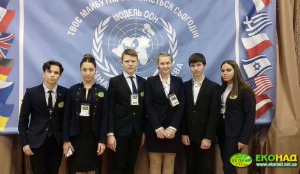 Конференція «Модель ООН – 2018. Мир у світі – запорука сталого розвитку людства»