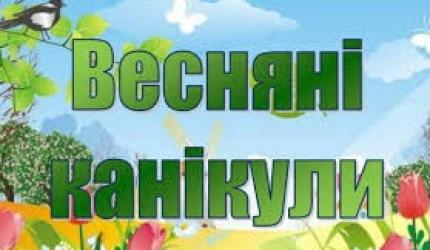 Весняні канікули для учнів закладів загальної середньої освіти розпочинаються
