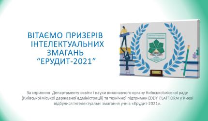 Вітаємо призерів інтелектульних змагань «Ерудит-2021»