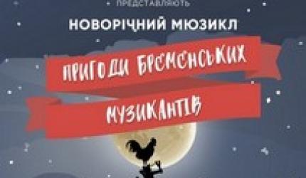 МAGIC SHOW «Бременські музиканти» у НВК №30 «ЕКОНАД»