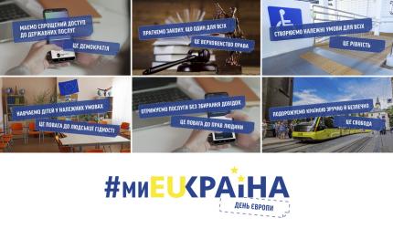 Тиждень Європи в Україні